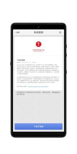 坚果R1获更新:加入Smartisan TNT大屏幕操作系统